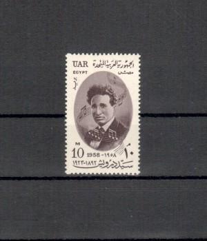 Aegypten Michelnummer 548 postfrisch
