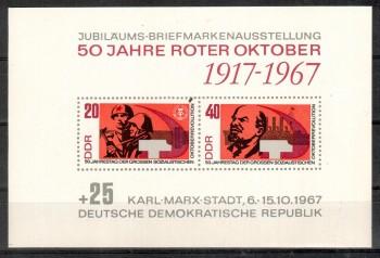 DDR Michelnummer 1315 - 1316 B Block 26 postfrisch