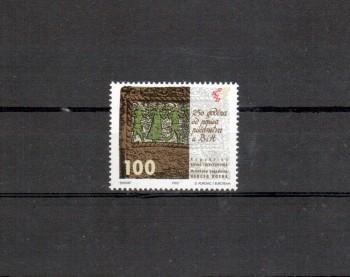B + H , Mostar Michelnummer 5 postfrisch
